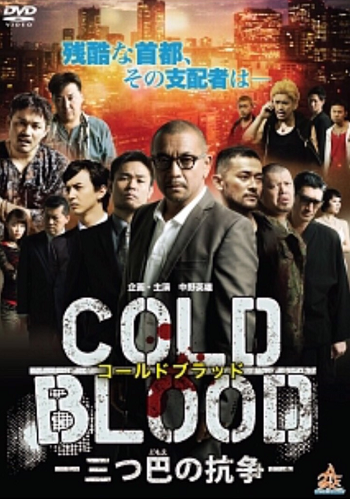 DVD映画-COLD_BLOOD-三つ巴の抗争-.png